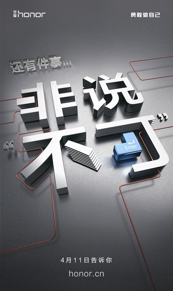 不止荣耀10!荣耀笔记本有望本月19日发布