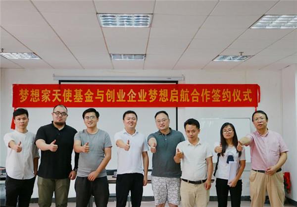 青年创业项目路演在梦想家天使基金举行