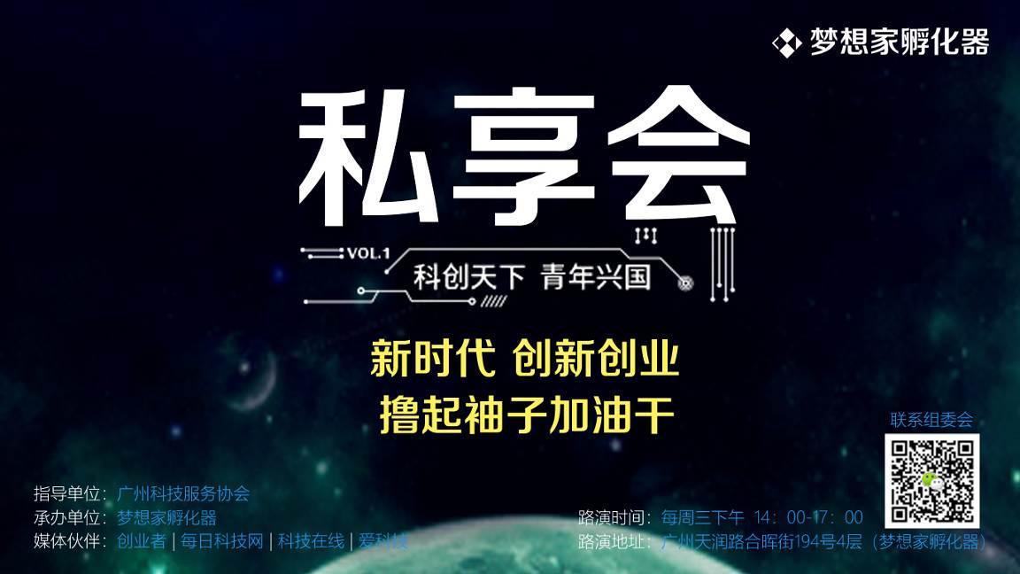 广州孵化器那家好 众多创业者看重梦想家孵化
