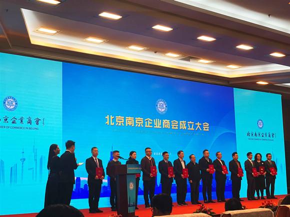 北京南京企业商会成立大会在京举办