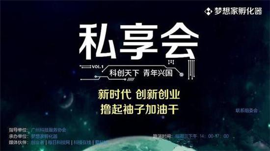 """广州梦想家孵化器成功举办2021年第177期""""天"""